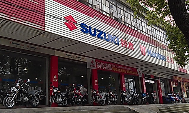 台州市远光摩托车有限公司